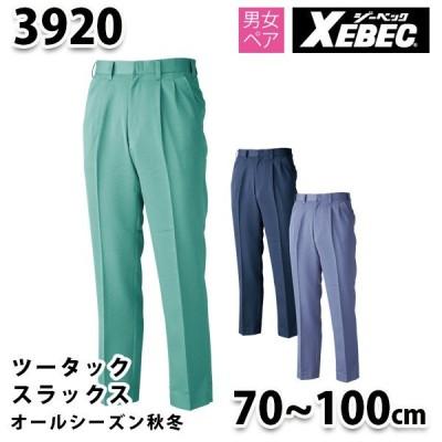 3920 ツータックスラックス〈 70から100cm 〉XEBEC ジーベックSALEセール