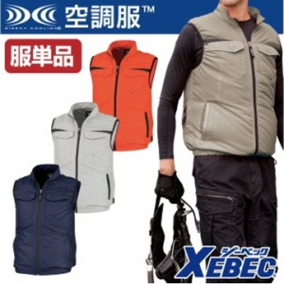 空調服 ベスト 服のみ ジーベック 作業服 XEBEC メンズ 【空調服単品】 xb-xe98011-t