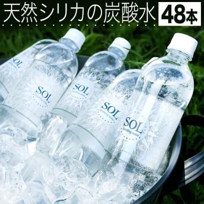 炭酸水 天然シリカ水 SOL ミネラル炭酸水 45mg 大分県日田市産 500ml 48本