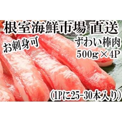 根室海鮮市場<直送>お刺身可!生ずわいがにしゃぶしゃぶ用ポーション500g×4P(計100~120本) D-28019
