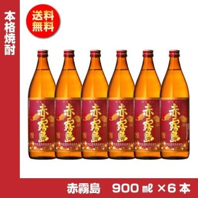 送料無料/赤霧島 25度 900ml×6本 1ケース 霧島酒造 (芋焼酎)