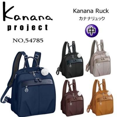 kanana project カナナプロジェクト リュック レディース カナナリュック 中 10L 610g リュックサック 54785