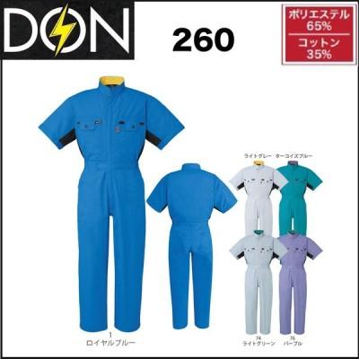 半袖ツナギ服 ツナギ DON 260 ヤマタカ S〜6L (社名ネーム一か所無料) (すそ直しできます)