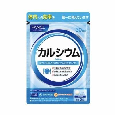 FANCL ファンケル  カルシウム  約30日分 ファンケルサプリメント