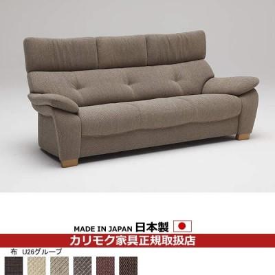カリモク ソファ3人掛け/UT73モデル 平織布張 長椅子 (COM オークD・G・S/U26グループ) UT7303-U26