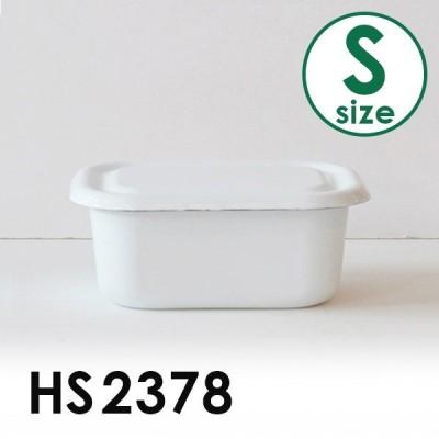 スクエアコンテナS HS2378  /在庫有(s16)