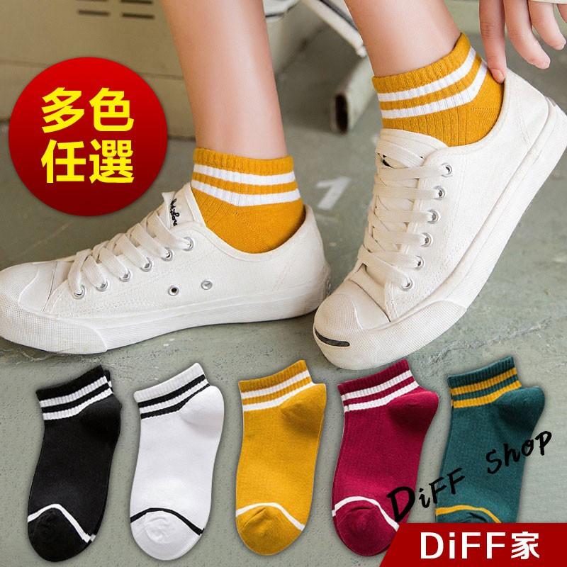 【DIFF】韓版新款棉質透氣運動短襪 棉襪 短襪 襪子 素色襪 隱形短襪 船型短襪