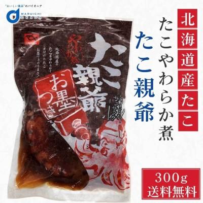 御中元 お中元 送料無料 たこ親爺 蛸やわらか煮 300g 1袋 北海道産 タコ たこ フードロス 食品ロス 冷凍 農水
