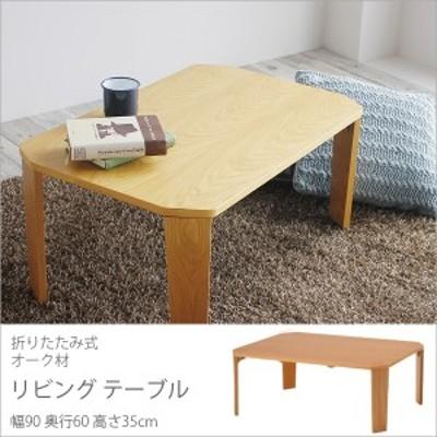 ローテーブル 折りたたみ ナチュラル 完成品 幅90 高さ35 cm 大きい おしゃれ 天然木製 オーク材 シンプル 北欧 デザイン 折れ脚テーブル