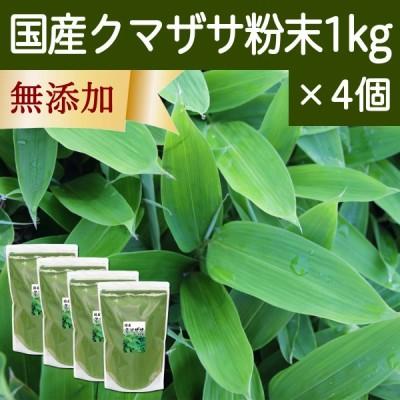 クマザサ青汁粉末 1kg×4個 熊笹 パウダー クマザサ茶 熊笹茶 国産