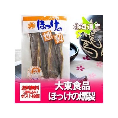 北海道 珍味 送料無料 ほっけ燻製 大東食品の北海道産 ホッケの燻製 ほっけの燻製 価格 1360 円 送料無料 メール便 珍味