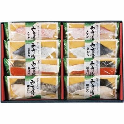 お中元 御中元 夏ギフト 京都やま六 西京漬詰合せ4種8切 洛北   ポイント5倍 送料無料 つけもの 漬物