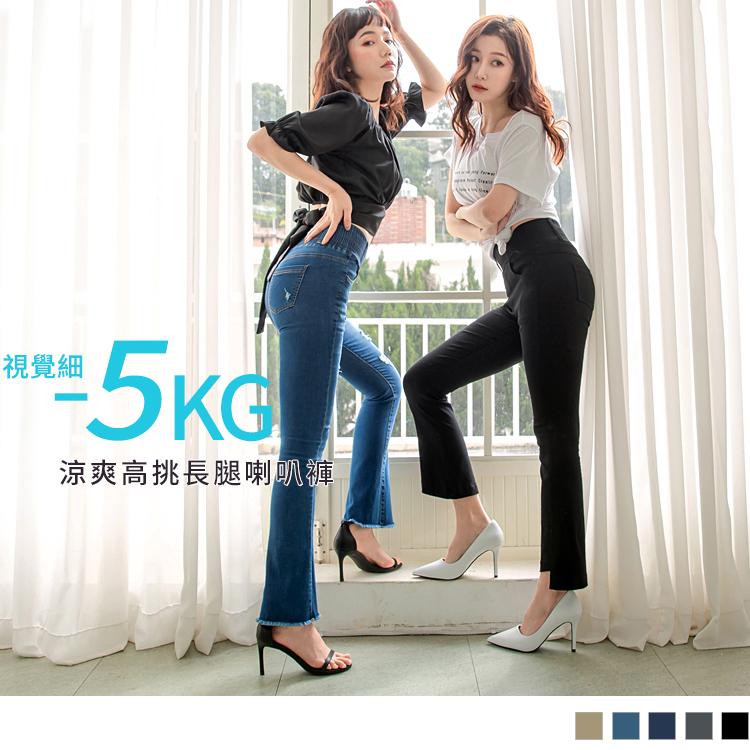 視覺-5KG。涼爽高挑名模時尚喇叭九分褲