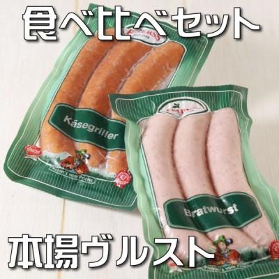 ソーセージ 2種類 食べ比べセット 特大 欧州産 オーストリア産 ブラートヴルスト ドイツソーセージ の味 -SKU806