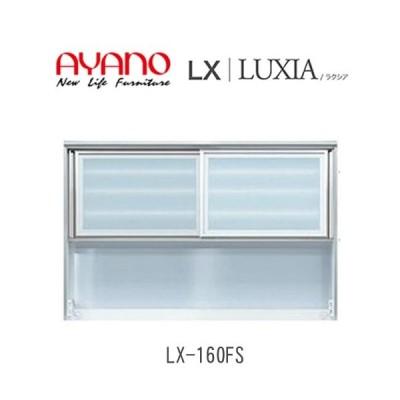 開梱設置 ラクシア LX-160FS  幅160cm 上キャビネット 引き戸+オープンタイプ 綾野製作所 LUXIA ルシーダ Lucida