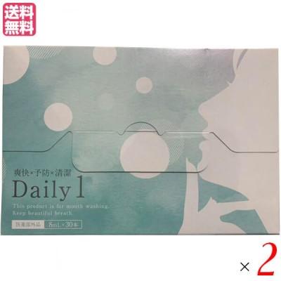 デイリーワン Daily1 マウスウォッシュ スティックタイプ 1箱30本 フロムココロ 医薬部外品 2個セット 送料無料