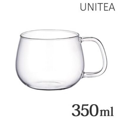 キントー KINTO カップ UNITEA ユニティ S 350ml ガラス ( カップ コップ 食洗機対応 ガラス ティーウェア 耐熱ガラス  )