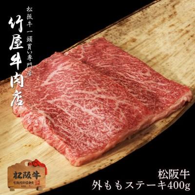 松阪牛 ステーキ 柔らかい上赤身肉外もも 200g×2 :( ステーキ 2枚 牛肉 赤身 ステーキ肉 焼肉 焼き肉 黒毛和牛 お年賀 お年賀ギフト 肉 ギフト 肉 景品 :)