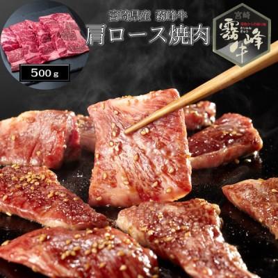 宮崎県産 霧峰牛 肩ロース焼肉(500g) [送料無料]