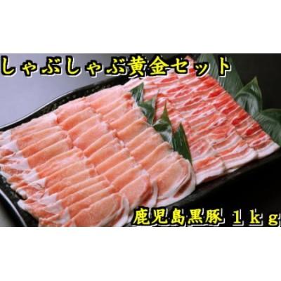 【5月発送】鹿児島黒豚しゃぶしゃぶ黄金セット(肉の上高原)A-057
