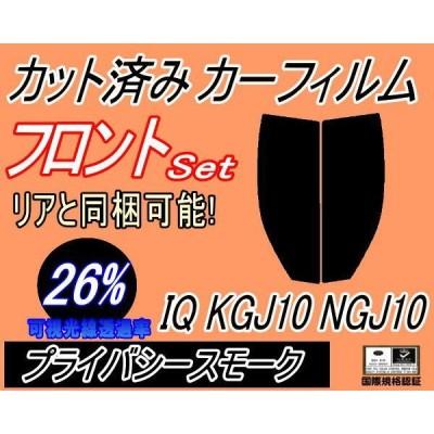 フロント (s) IQ KGJ10 NGJ10 (26%) カット済み カーフィルム アイキュー トヨタ