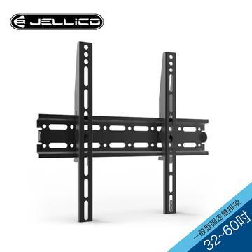 JELLICO 32-60吋液晶螢幕萬用壁掛架(NY-02)