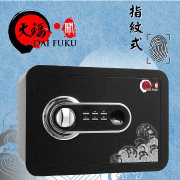 [家事達] TRENY- 大福 - 指紋25保險箱   保固兩年 金庫 財庫 現金箱 保管箱