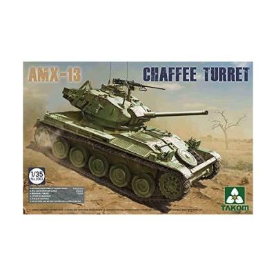 [新品]TAKOM 1/35 フランス軍 AMX-13 チャフィー砲塔 軽戦車 アルジェリア戦争 1954年-1962年 プラモデル TKO20
