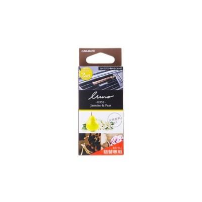 車用消臭剤・芳香剤 カーメイト 芳香剤 ルーノ フレグランススティック リフィル ジャスミン&ペアー ブラウン