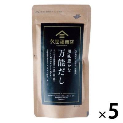 久世福商店 風味豊かな万能だし120g(8g×15包入) 1セット(5個)