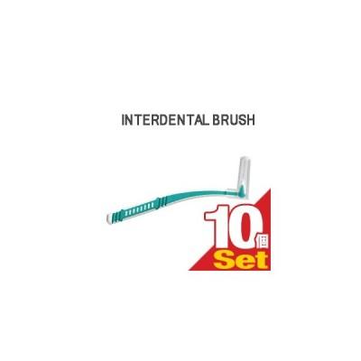 ホテルアメニティ 歯間ブラシ 個包装 業務用 L字歯間ブラシ (INTERDENTAL BRUSH) x 10個セット 「ネコポス発送」「当日出荷」