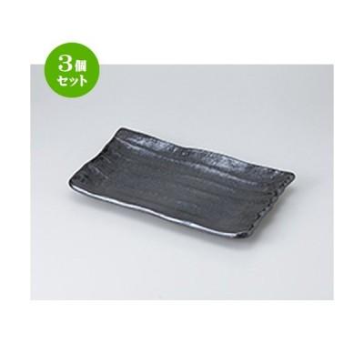 3個セット 盛込皿 和食器 / しのぎ黒 長角大皿 寸法:32.5 x 20 x 3.4cm
