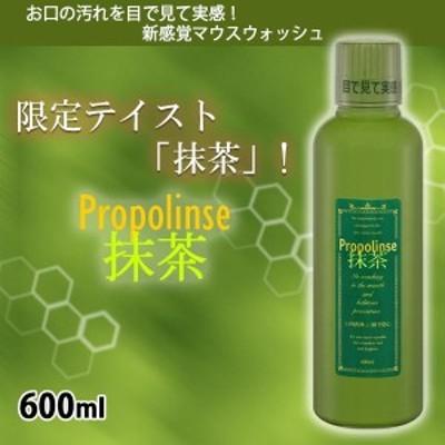 プロポリンス 抹茶 マウスウォッシュ 600ml