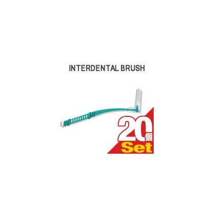 ホテルアメニティ 歯間ブラシ 個包装 業務用 L字歯間ブラシ (INTERDENTAL BRUSH) x 20個セット 「ネコポス発送」「当日出荷」