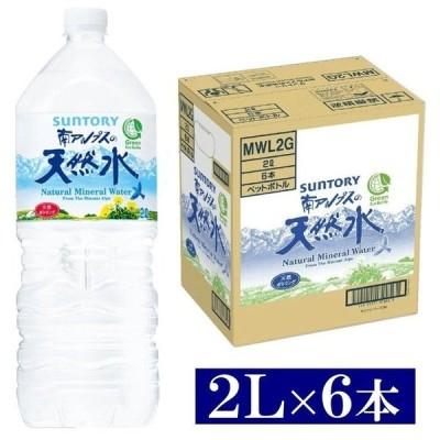サントリー 天然水 南アルプスの天然水 南アルプス 2L 6本 2L*6本入 水 ミネラルウォーター セット まとめ買い お買い得 ウォーター 南アルプス天然水