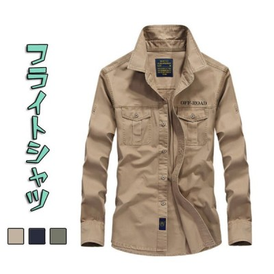 シャツ メンズ 長袖 ミリタリーシャツ ワークシャツ カジュアルシャツ 軍シャツ 長袖 無地 白シャツ 開襟 綿 ブルゾン フライトシャツ ワッペン