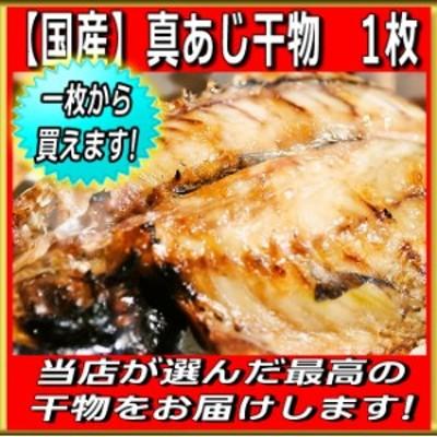【国産】真あじ干物 1枚~スーパーの特売のアジ干物で満足ですか?/お取り寄せグルメ/