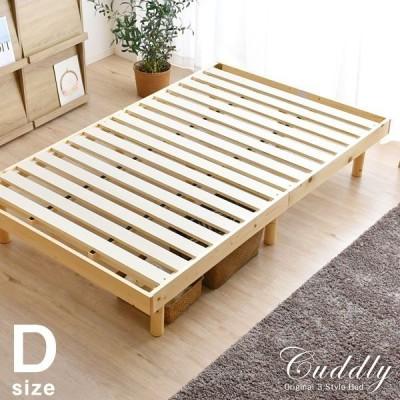20時から4H限定ポイント5倍 ベッド ベット ダブル ダブルベッド すのこベッド ベッドフレーム すのこ ローベッド フレーム 木製 高さ調節 3段階 天然