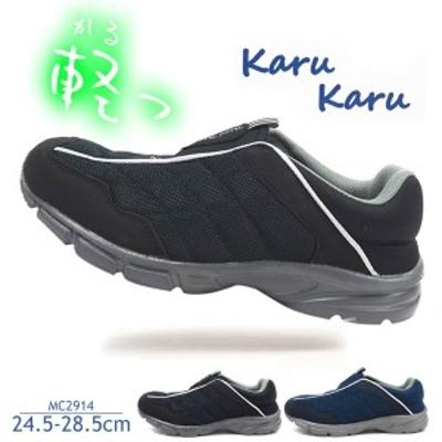 karu karu カルカル スリッポンスニーカー MC 2914 メンズ