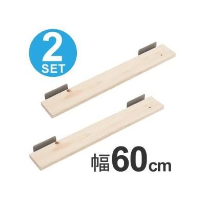 突っ張りラック ひのき製用棚板 幅60cm 2枚組 ( 壁面収納 ディスプレイ )