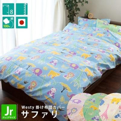 掛け布団カバー ジュニア 135×185cm 日本製 Westy 綿100% アニマル柄 掛布団カバー サファリ