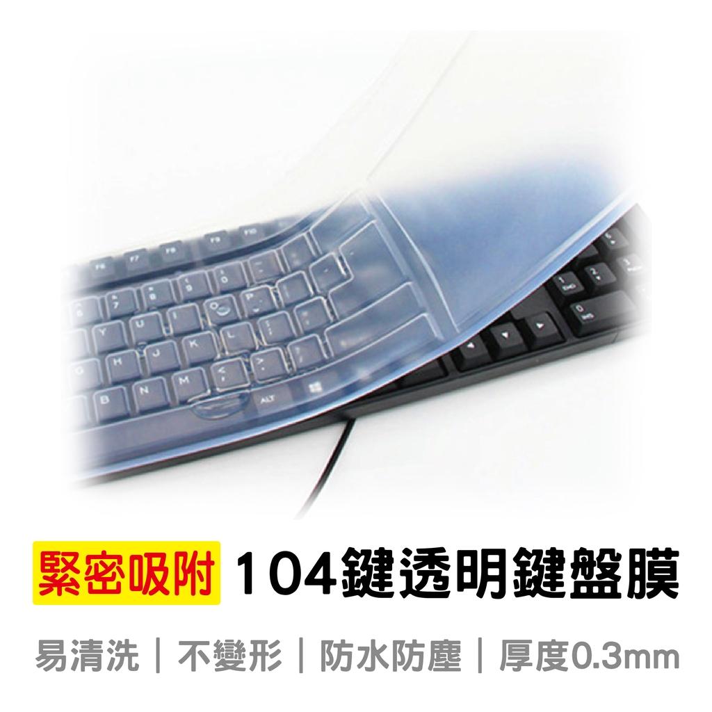 104鍵透明鍵盤膜 鍵盤膜 通用鍵盤膜 透明鍵盤膜  鍵盤保護膜