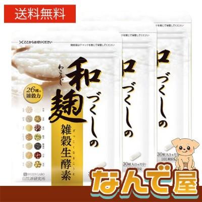 ヘルスアップ 和麹づくしの雑穀生酵素 30粒×3袋