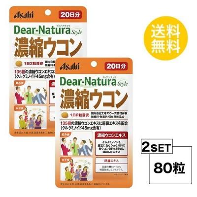 2パック ディアナチュラスタイル 濃縮ウコン 20日分×2パック (80粒) ASAHI サプリメント