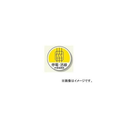ユニット/UNIT 作業管理関係ステッカー 停電・活線 品番:370-71