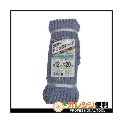 ユタカメイク カラートラックロープ 12mm×20m ブルー CTR-502 【827-5840】