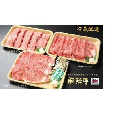 【特選飛騨牛】サーロインステーキ(3枚)&ローススライス(700g)&ロース焼肉用(700g)セット