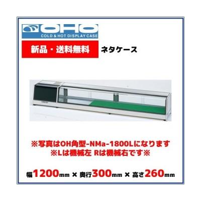OHO 角型ネタケース OH角型-NMX-1200L 大穂 オオホ ショーケース 冷蔵ケース 冷蔵ネタケース 業務用 業務用ネタケース