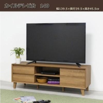 カイルTV台 140(ブラウン)本州・四国・九州のみ発送
