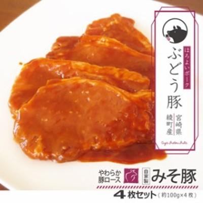 【宮崎県産ブランド豚】ぶどう豚ロースみそ漬け1枚約100g×4枚入り(1枚ずつ真空パック)
